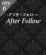 After Follow -アフターフォロー-