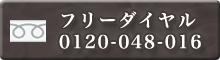 フリーダイヤル 0120-048-016