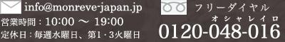 0120-048-016 Open:10:00-Close:19:00 定休日:第1・第3火曜/水曜