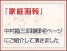 「家庭画報」2011年8月号 中村勘三郎様邸宅ページにご紹介して頂きました