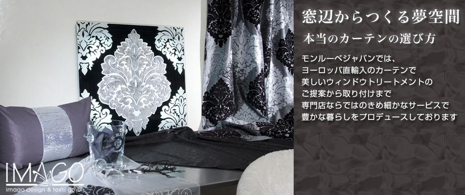 窓辺から作る夢空間 本当のカーテンの選び方 モンルーベジャパンは、こだわりのカーテン専門店としてヨーロッパ各国から直輸入することで皆様のライフスタイルに合わせた美しい窓辺演出をご提供しています。