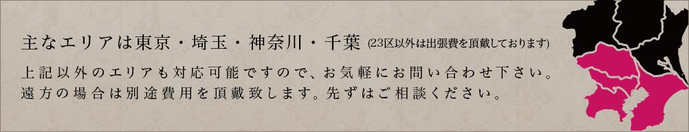 主なエリアは東京・埼玉・千葉(23区以外は出張費を頂戴しております)