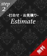Estimate -打合せ・お見積り-