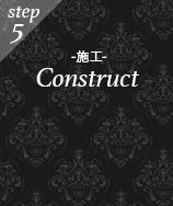 Construct -施工-